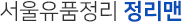 서울유품정리