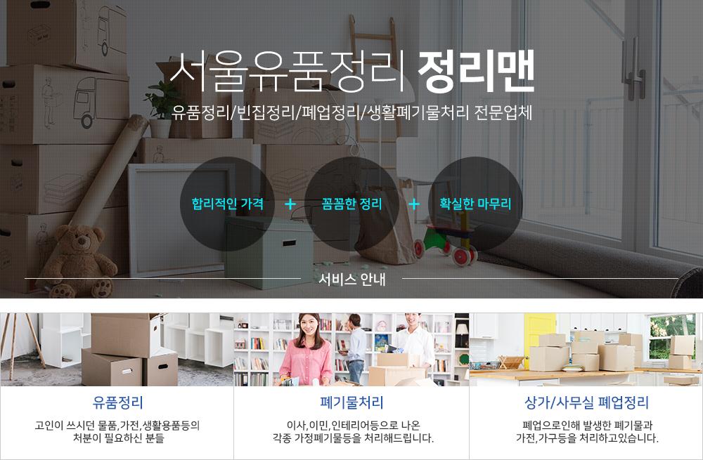 서울유품정리 정리맨